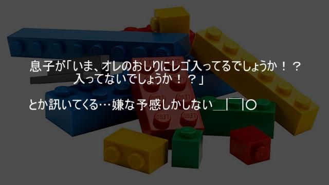 おしりにレゴ