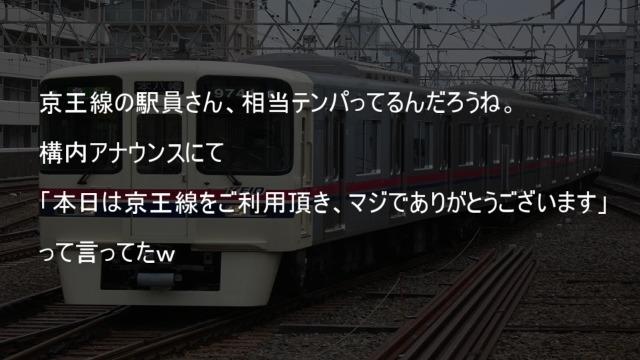 京王線の駅員