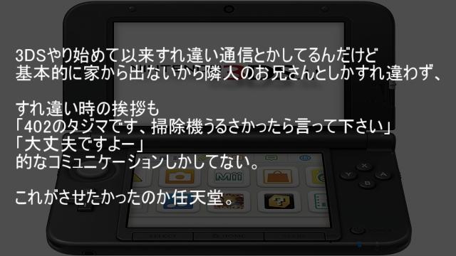 3DS コミュニケーション