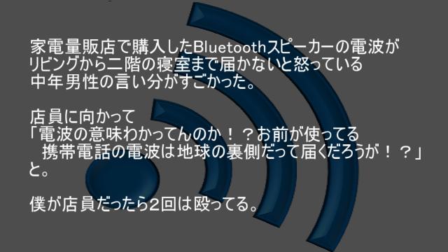 Bluetoothスピーカーの電波