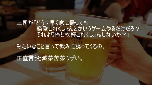 乾杯これくしょん