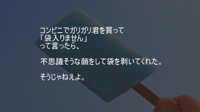 ガリガリ君