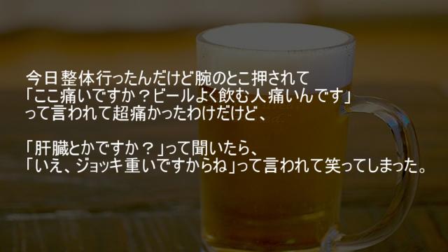 ビール 肝臓