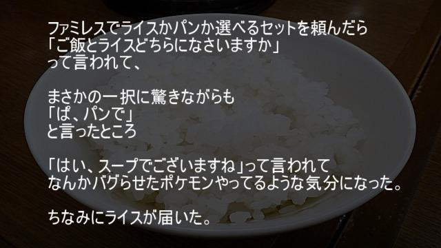 ご飯とライス