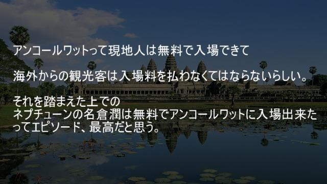 アンコールワット 名倉潤