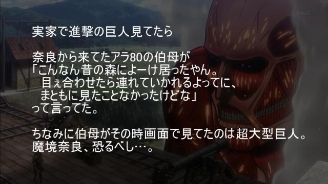 進撃の巨人 奈良