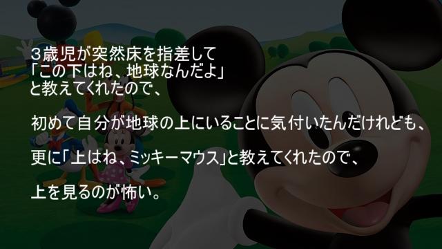 上はミッキーマウス