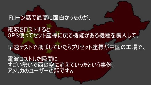 プリセット座標が中国