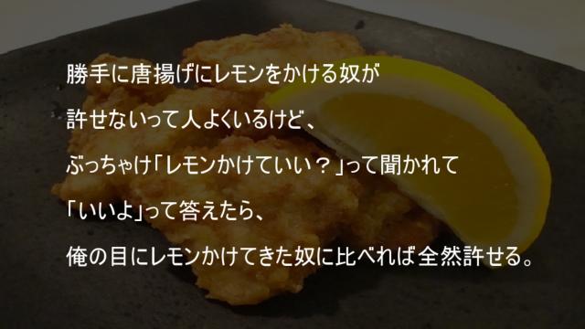 唐揚げレモン