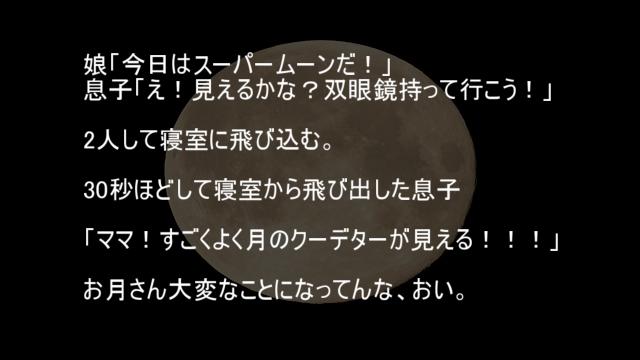 月のクーデター