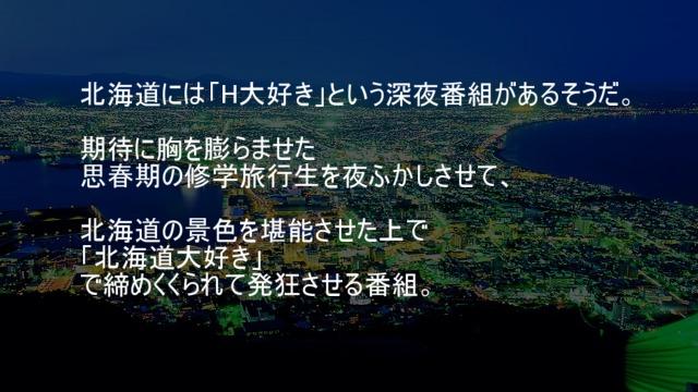 北海道大好き