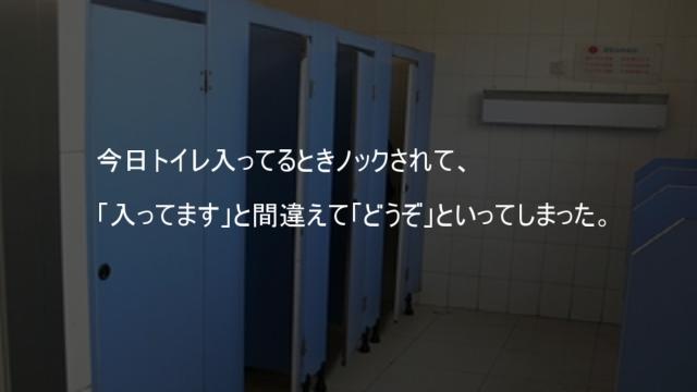 トイレ ノック