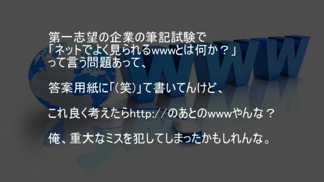ワールドワイドウェブ
