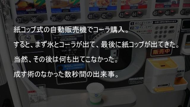 紙コップ式の自動販売機