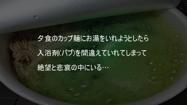 カップ麺 入浴剤