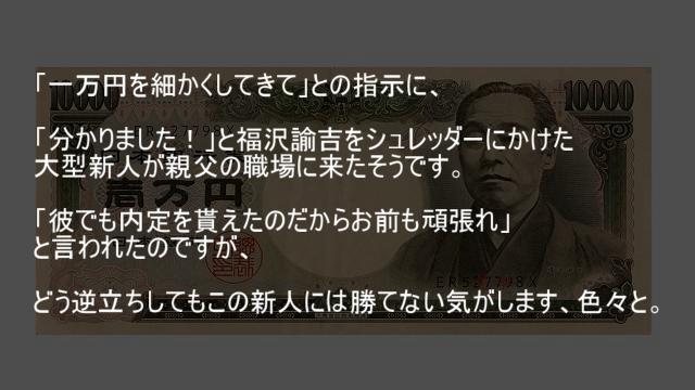 福沢諭吉をシュレッダーに