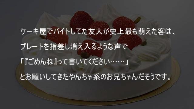 ごめんねケーキ