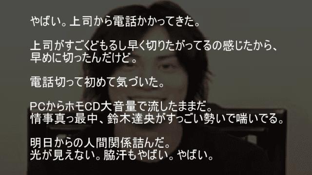 鈴木達央のホモCD再生したまま上司と電話してた
