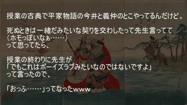 平家物語の今井と義仲はボーイズラブではない