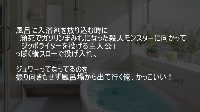 風呂に入浴剤を放り込む
