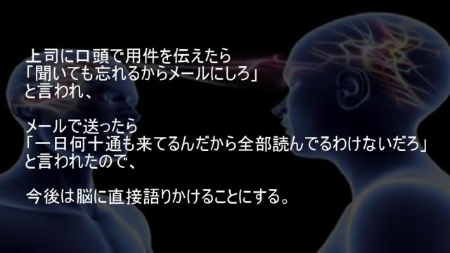 脳に直接語りかける