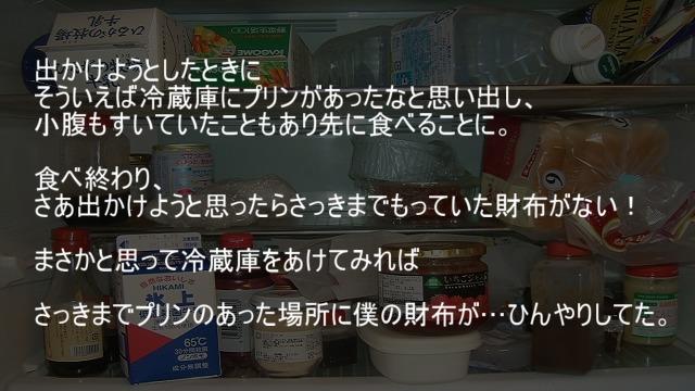 冷蔵庫にプリン