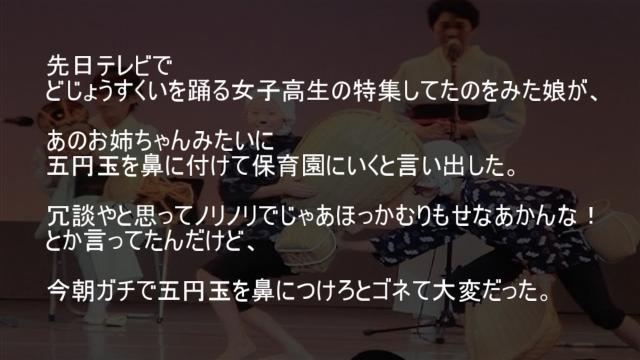どじょうすくいを踊る女子高生