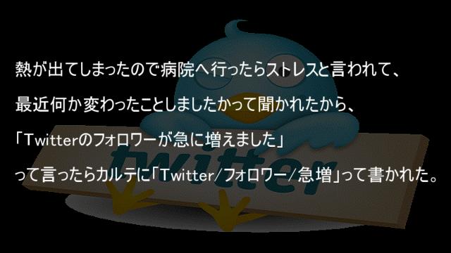 Twitter フォロワー 急増