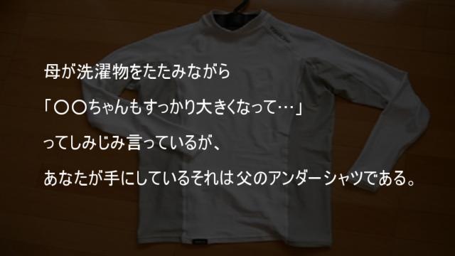 父のアンダーシャツ