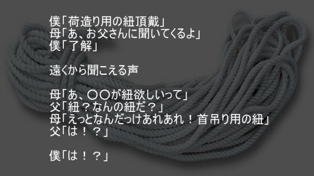 首吊り用の紐