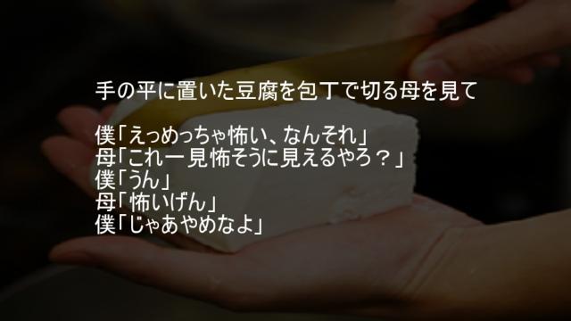 手の平に置いた豆腐