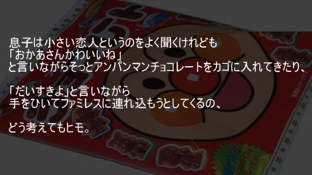 アンパンマンチョコレート