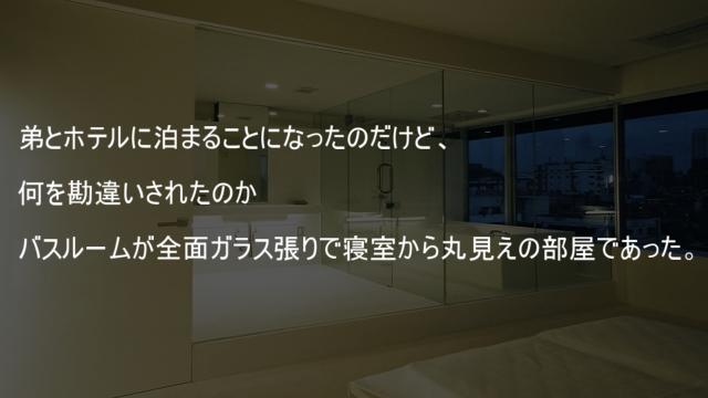 バスルームが全面ガラス張り
