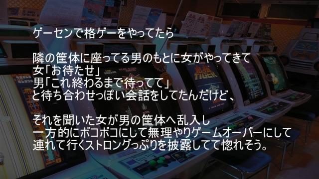 ゲームセンター格ゲー