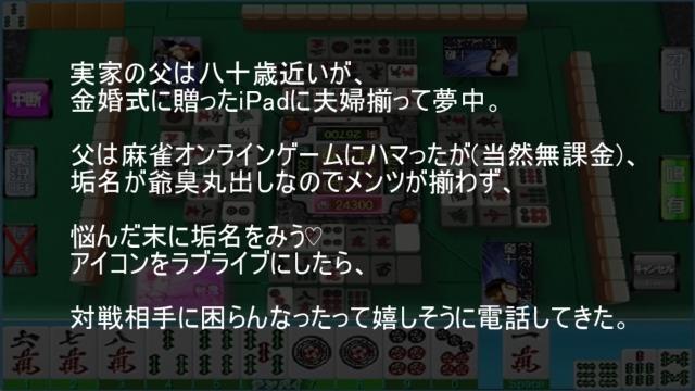 麻雀オンラインゲーム
