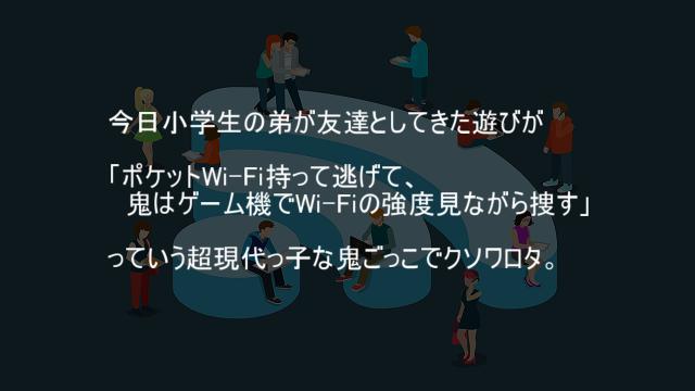 Wi-Fi鬼ごっこ