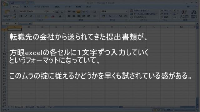 Excelの書式