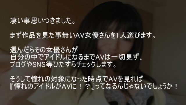 AV女優 アイドル
