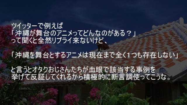 沖縄が舞台のアニメ