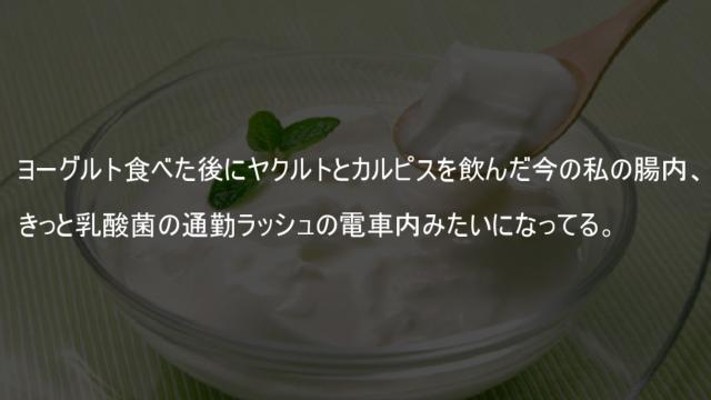 ヨーグルト食べた後にヤクルトとカルピスを飲んだ私の腸内