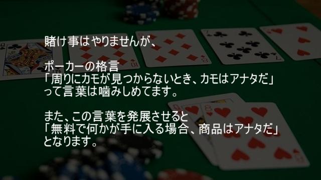 ポーカーの格言
