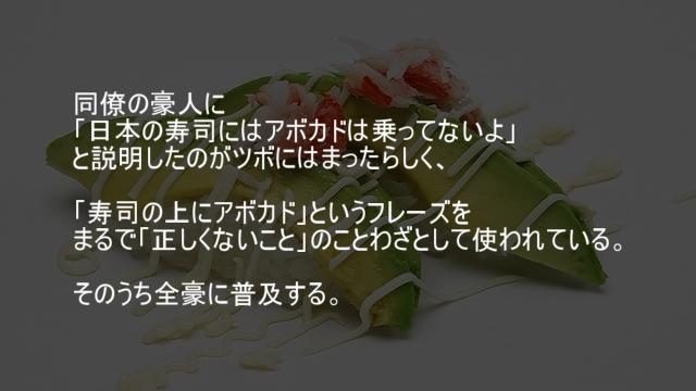 日本の寿司にはアボカドは乗ってないよ