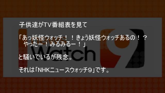 NHKニュースウォッチ9