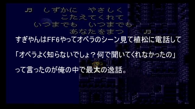 FF6のオペラのシーン