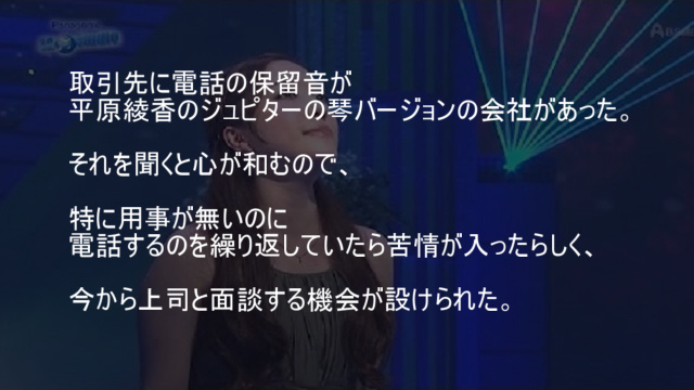 平原綾香のジュピター