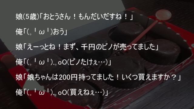 千円のピノが売ってました