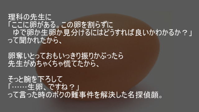 この卵を割らずにゆで卵か生卵か見分けるにはどうすれば良いか