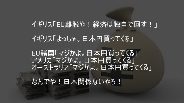 マジかよ日本円買ってくる