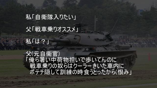 自衛隊の戦車乗りオススメ