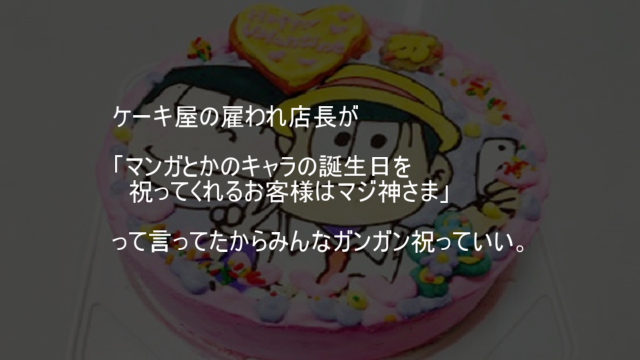 マンガとかのキャラの誕生日を祝ってくれるお客様はマジ神さま